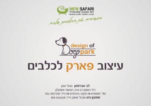 dog-park-h